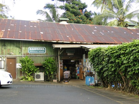 A photo of the exterior of the Hasegawa General Store in Hana, Maui, Hawaii.